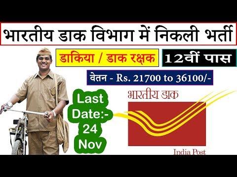India Post Office Recruitment 2019 || WB Postal Circle Postman & Mailguard Vacancy