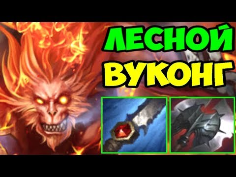 видео: league of legends | Вулканический джангл Вуконг - Ганг со 2 уровня!