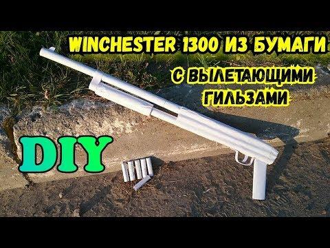 Как сделать из бумаги ружье ВИНЧЕСТЕР 1300 из СТАЛКЕР