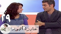 مسلسل عايزة اتجوز - الحلقة 29 | هند صبري - هاني عادل