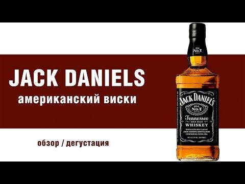 Обзор и дегустация бурбона Jack Daniel's.