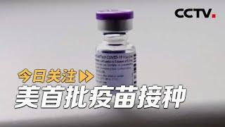 """美首批疫苗接种 特朗普继续挑战大选会否""""最后惊奇""""?20201214  《今日关注》CCTV中文国际 - YouTube"""