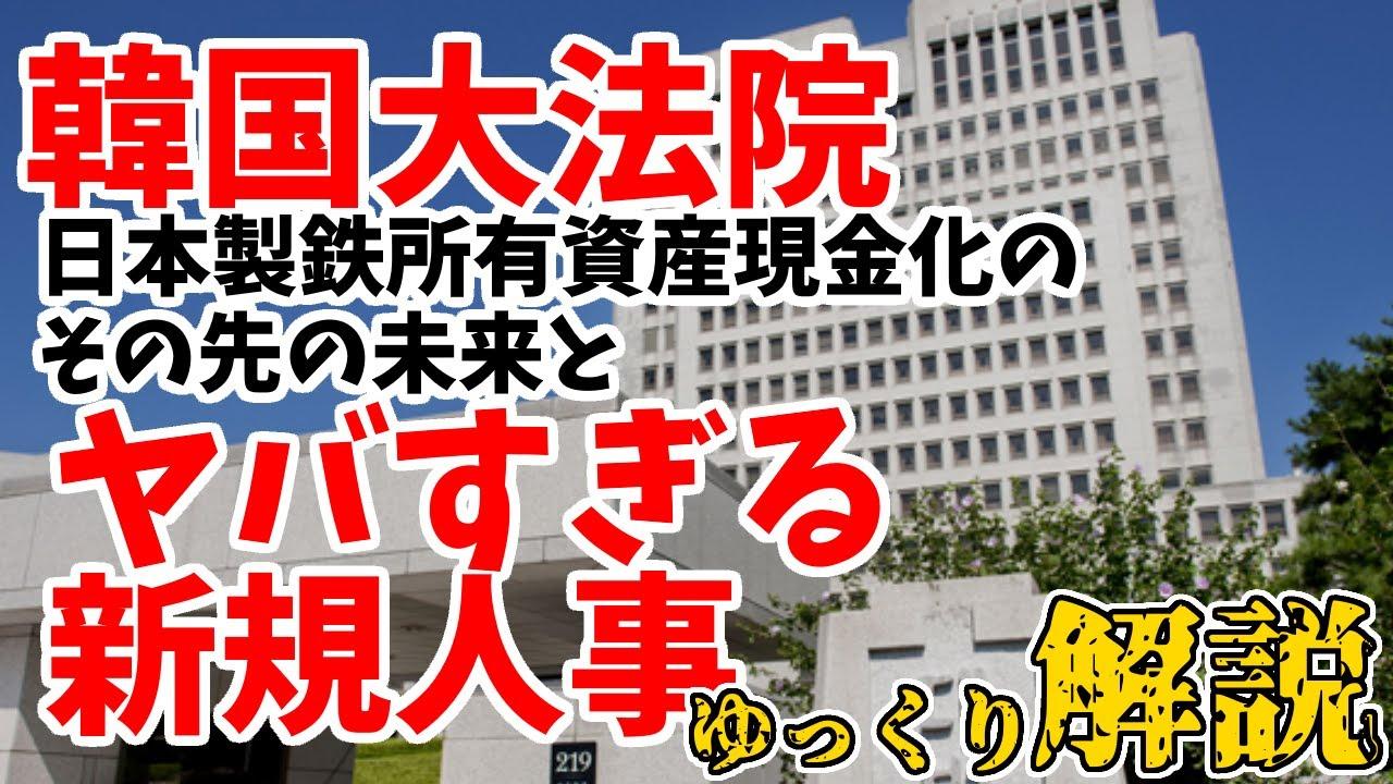 韓国大法院の日本製鉄資産現金化の今後と韓国のヤバすぎる新規人事案件【ゆっくり解説】