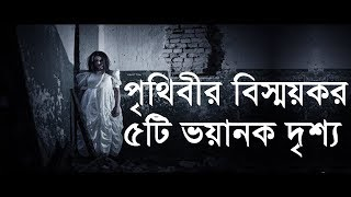 5 Mysterious Events caught on Camera in Bangla ! Mysterious world bangla !