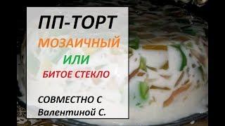 МОЗАИЧНЫЙ ПП-ТОРТ / торт БИТОЕ СТЕКЛО / совместно с Валентиной Свердликовской