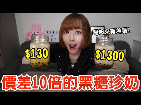 【Kiki】自製價差10倍的黑糖珍奶!1300元的頂級滋味居然是...!?