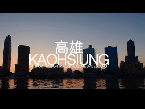 KAOHSIUNG CITY TIMELAPSE 高雄 城市縮時攝影