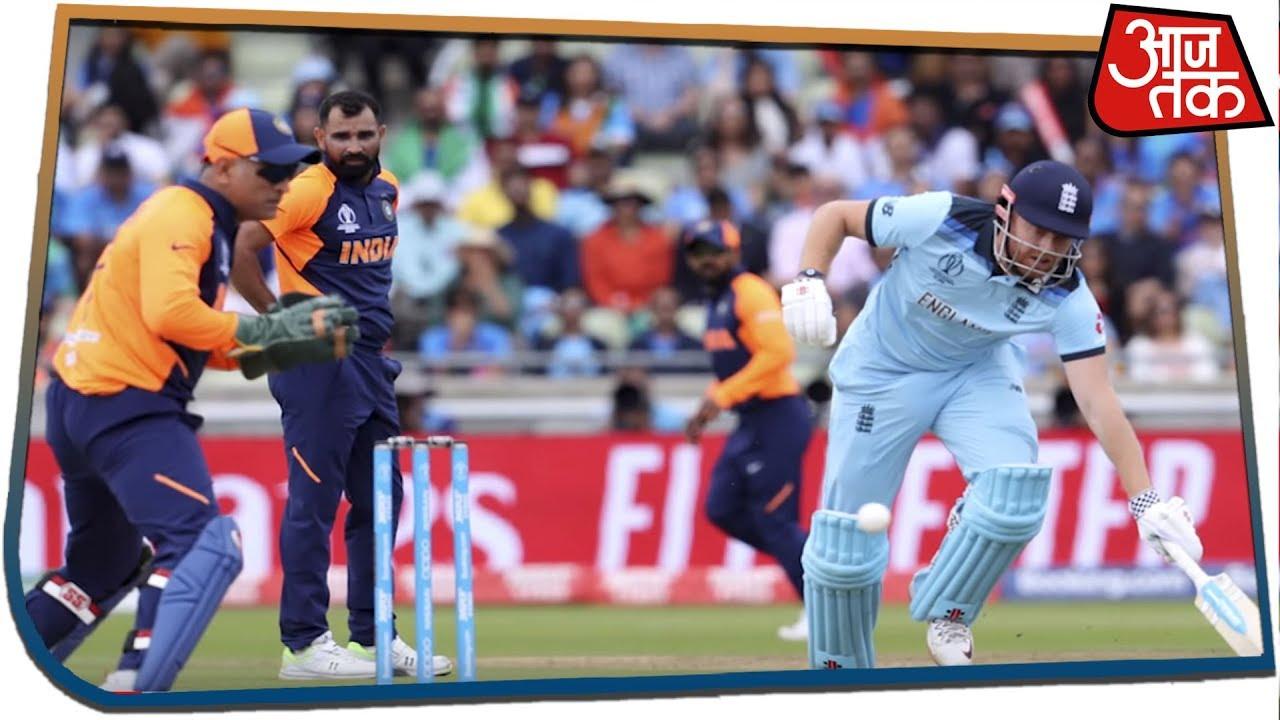 World Cup 2019: भारत के विजयरथ पर ब्रेक, इंग्लैंड ने 31 रनों से दी मात