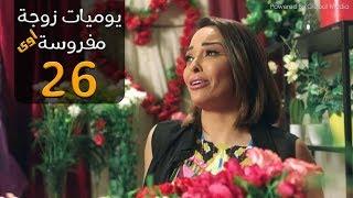 مسلسل يوميات زوجة مفروسة أوي الحلقة  26  Yawmeyat Zawga Mafrosa Episode