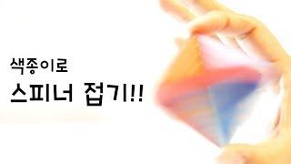 종이접기 스피너 - 다면체 스피너 접기 Origami - Spinner, Top (折り紙, оригами, اوريغامي, 摺紙 折纸)