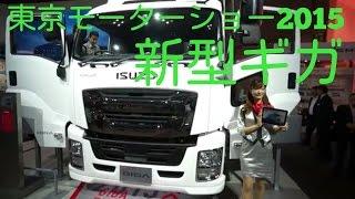 【東京モーターショー2015】ISUZU NEW GIGA/新型 ギガ thumbnail