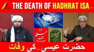 Hypocrisy of Muhammad Ali Mirza : Argument for Death of Hazrat Isa(as) -  حضرت عیسی کی وفات