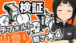 【Zwift】バイクの性能差はどれくらい?【検証】