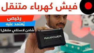 بنوك طاقة و افياش و اسلاك متينه! RavPower