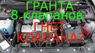 видео Какие двигателя ВАЗ гнут клапана, а какие нет