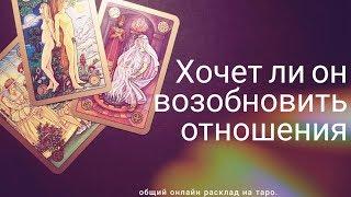 """#онлайнгадание #натаро """"ХОЧЕТ ЛИ ОН ВОЗОБНОВИТЬ ОТНОШЕНИЯ"""""""