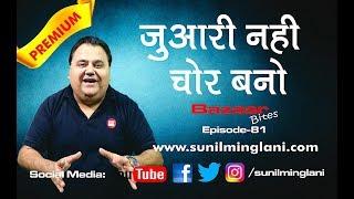 Trading is the Art of Thief | क्या स्टॉक मार्केट जुआ है? | Episode-81| Sunil Minglani
