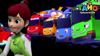 мультфильм для детей l Тайо лучшие эпизоды l Космические приключения l План по спасению Земли