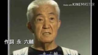 作詞 永 六輔 作曲 いずみたく 1965年 (昭和40年) 宮城県立西多賀支援学...