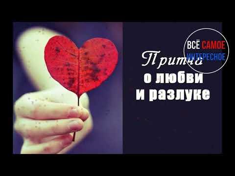 Cамая трогательная притча о любви