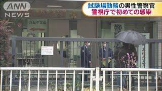 警視庁の警察官がコロナ感染 鮫洲試験場に勤務(20/04/02)