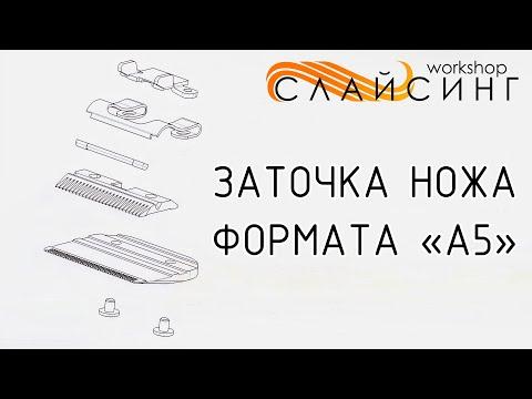 Заточка и регулировка ножа А5