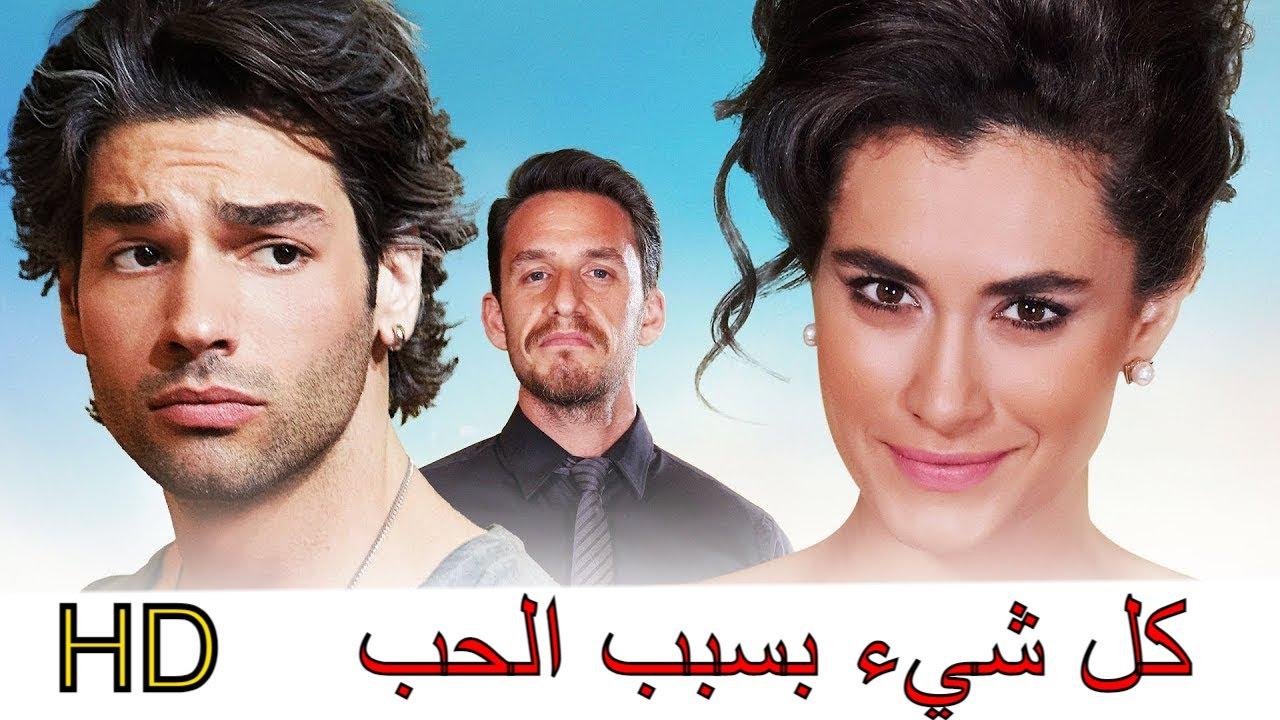 الفيلم التركي الكوميدي والرومانسي كل شيء بسبب الحب مترجم للعربية