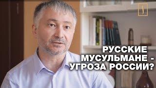МВД: Русские, принимающие ислам, - опасны!