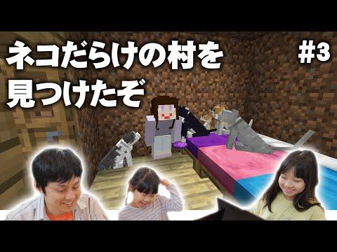 マインクラフト実況 #3