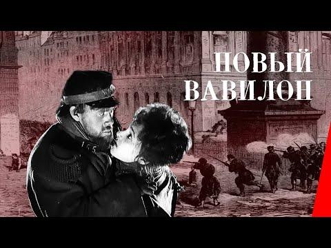 Новый Вавилон / The New Babylon (1929) фильм смотреть онлайн