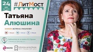 Татьяна Алюшина: ''Я всё больше и больше восхищаюсь работой библиотек''