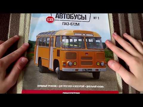 Обзор масштабной модели автобуса ПАЗ 672М+журнал(Автолегенды СССР Автобусы)