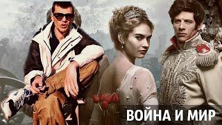 ВОЙНА И МИР (2016). Отзыв о сериале
