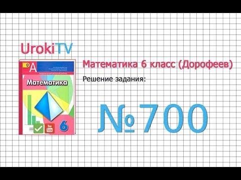 Задание №699 - ГДЗ по математике 6 класс (Дорофеев Г.В., Шарыгин И.Ф.)