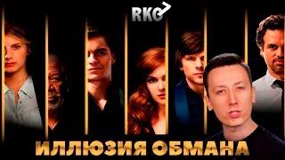 """RAP Кинообзор 7"" - Иллюзия Обмана 2"