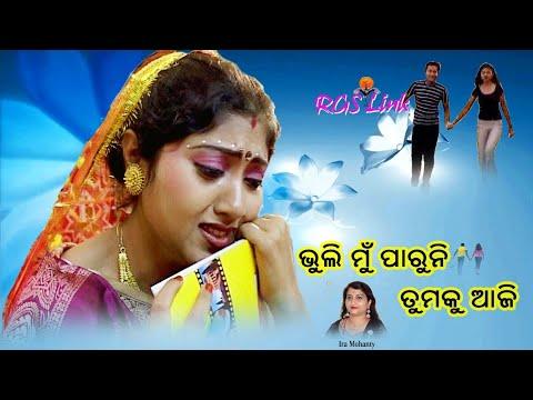 Bhuli Mu Paruni Tumoku Aji//New Odia Album 2017
