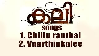 "dulquer salmaan ""kali"" mp3 songs | chillu ranthal | vaarthinkalee free download"