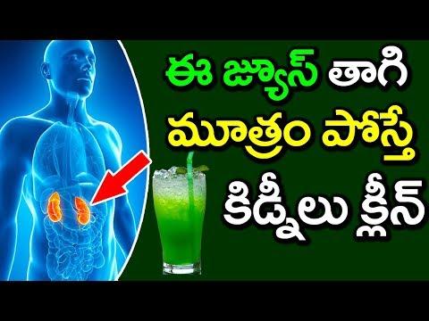 AMAZING Juice That Can CLEAN Your Kidneys   Best Health Tips in Telugu   Latest News   VTube Telugu