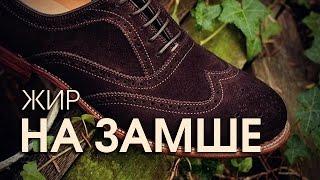 Как почистить замшевую сумку и обувь от жирного пятна(Ухаживать за замшевыми изделиями труднее, чем за изделиями из гладкой кожи. Особенно неприятно, если на..., 2012-10-08T09:12:18.000Z)