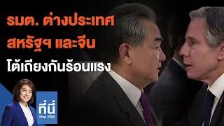 รมต. ต่างประเทศสหรัฐฯ และจีน โต้เถียงกันร้อนแรง : ที่นี่ Thai PBS (19 มี.ค. 64)