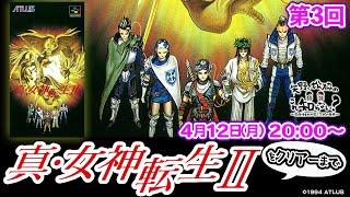 第3回 SFC版『真・女神転生II』を完全初見プレイ【これ知らない?】