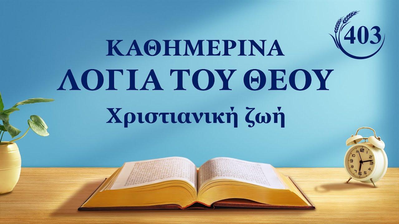 Καθημερινά λόγια του Θεού | «Η Εποχή της Βασιλείας είναι η εποχή του λόγου» | Απόσπασμα 403