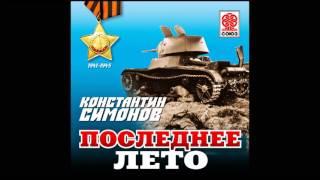 Последнее лето. Симонов К. Аудиокнига. Читает Бордуков А.