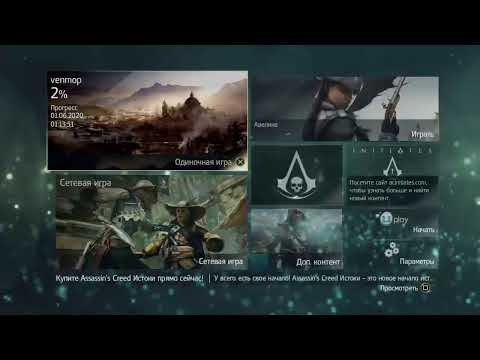 Assassin's Creed Black Flag Начало