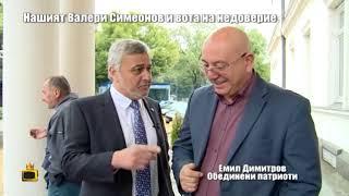 Нашият Валери Симеонов атакува вота на недоверие
