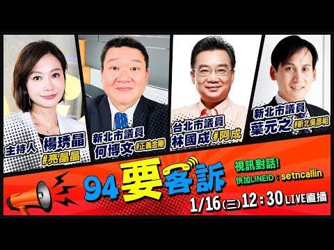 【 #94要客訴 】#柯文哲 2020民調第一! #韓國瑜 讓北漂族哭慘了?|三立新聞網SETN.com