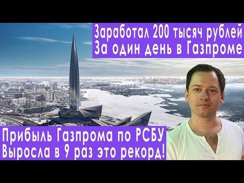 Заработал 200 тысяч рублей за день в Газпроме прогноз курса доллара евро рубля валюты на май 2019