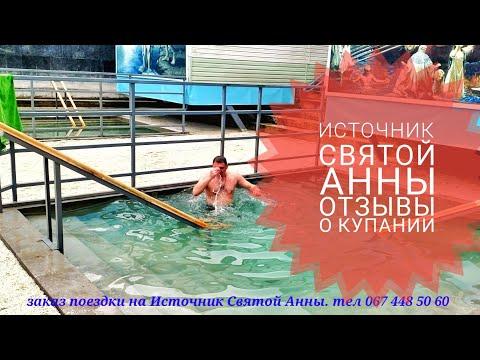 Источник Святой Анны 2020. Отзывы о купании в Озере Святой Анны.