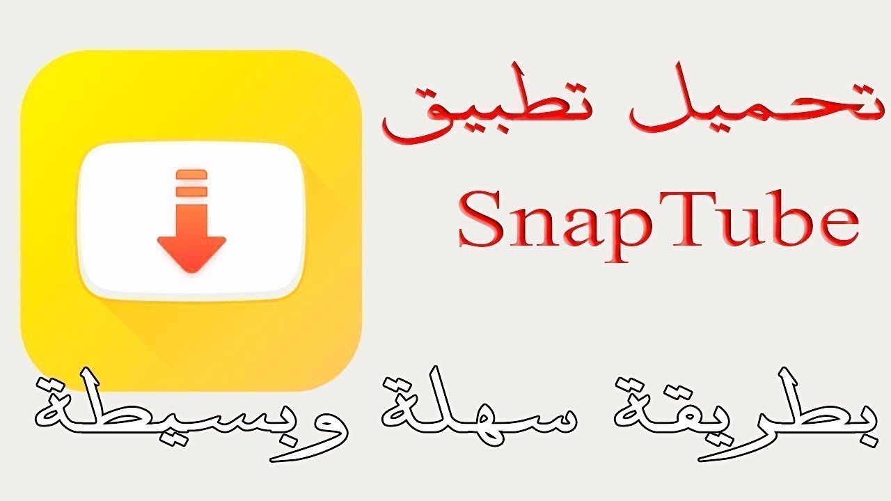 Snaptube Apk Download Free Youtube Hd Video