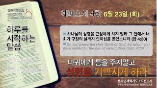 6월 23일 (화) 온라인 새벽기도-에베소서4장
